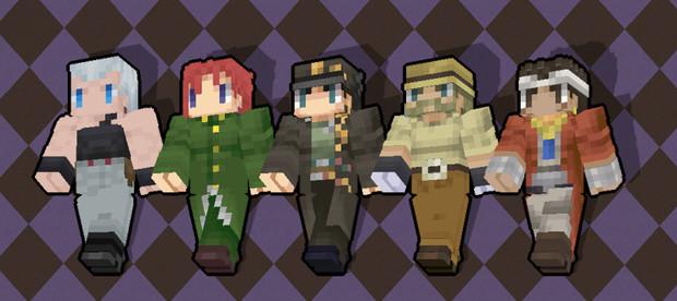 【Minecraftスキン】 スターダストクルセイダース