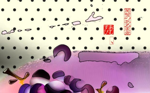 葡萄のある風景 10