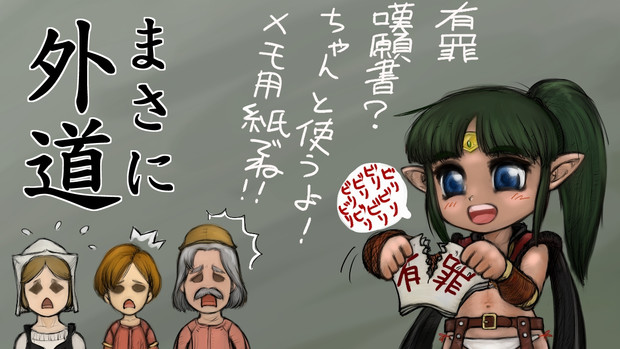 【ドラゴンズドグマ】有罪嘆願書【大逆転ハゲ裁判】