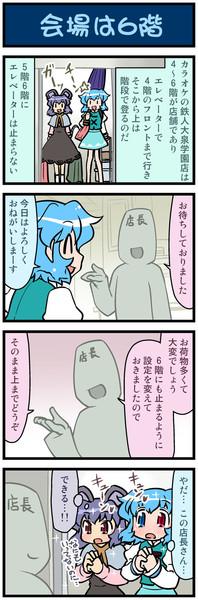 がんばれ小傘さん 1677