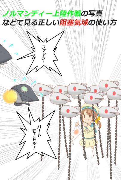 艦隊これくしょんと兵器コラボシリーズ 「阻塞気球の正しい使い方」