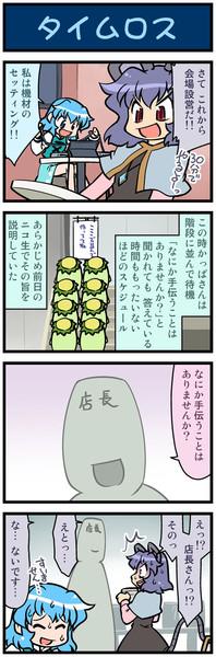 がんばれ小傘さん 1678