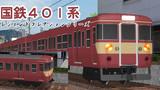 【配布】国鉄401系