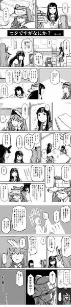 艦これ漫画『七夕ですが何か?
