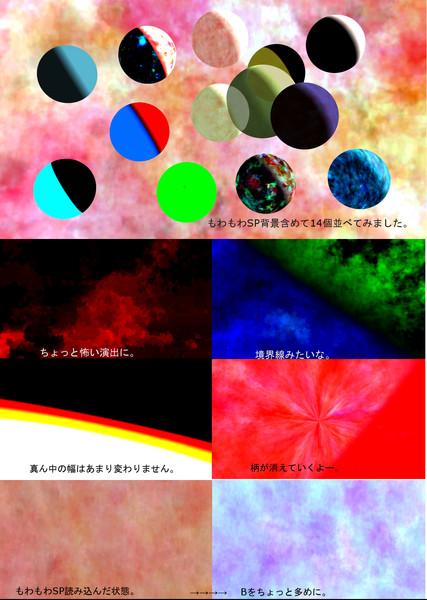 【8/2v0.9】もわもわスカイドーム【MMD】