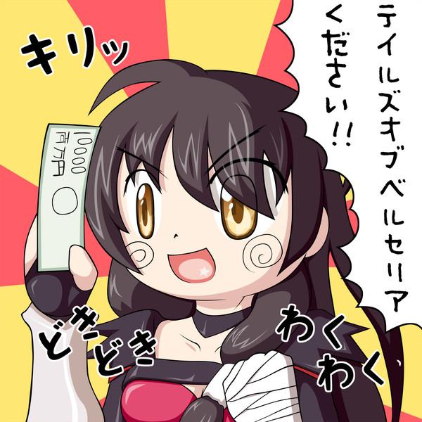テイルズオブベルセリアください!!【TOB】