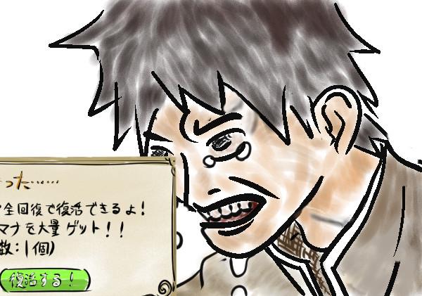【チェンクロ】悔しさ