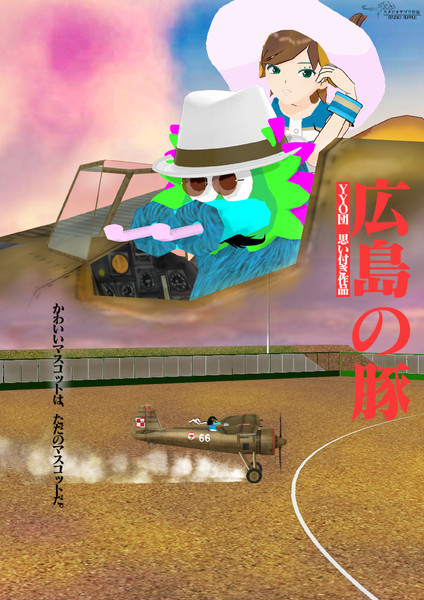【MMD】広島の豚?
