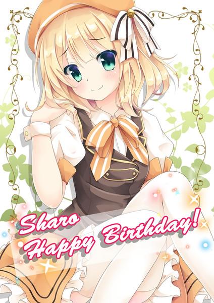 シャロお誕生日おめでと!