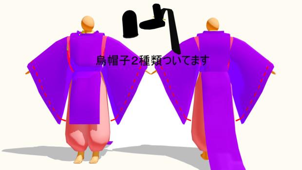 【MMD】着せ替え用「狩衣」配布