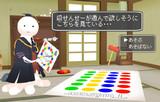 ツイスターゲーム【配布】