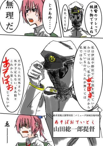 ていとくとあそぼ3「山田総一郎提督」