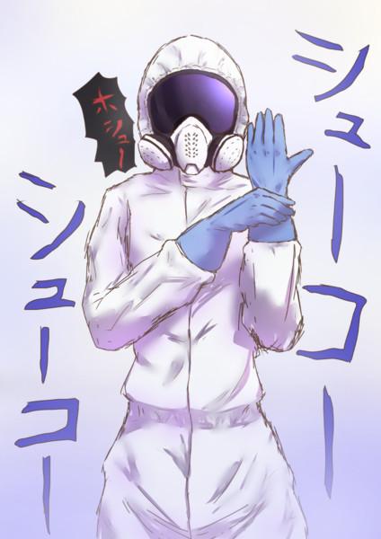 謎のガスマスク