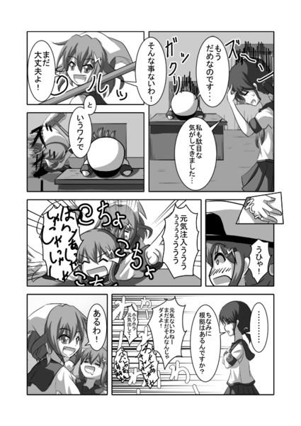 しれーかん電 3-7