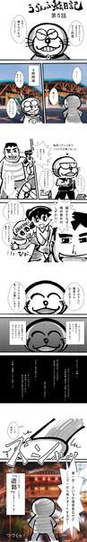 うらんふ絵日記 第5話