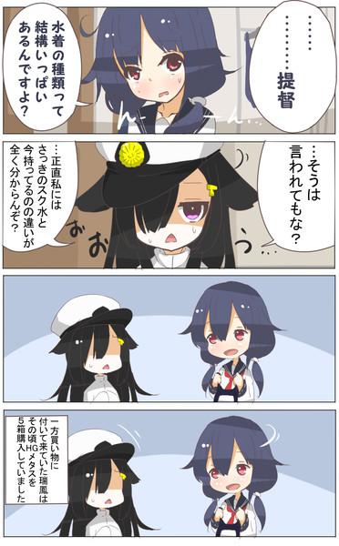 艦これ漫画改106