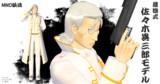 【MMD銀魂】佐々木異三郎【モデル配布終了】