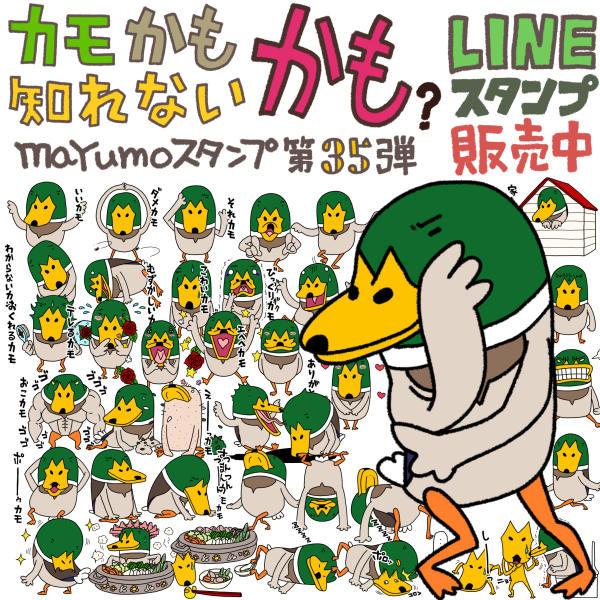 Lineスタンプカモかも知れないかも販売開始 Mayumo さんの