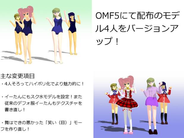 OMF5の4人をバージョンアップ。