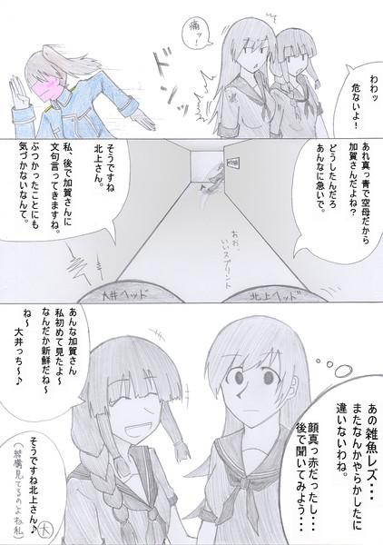 レベリング艦隊の休憩時間 (16)