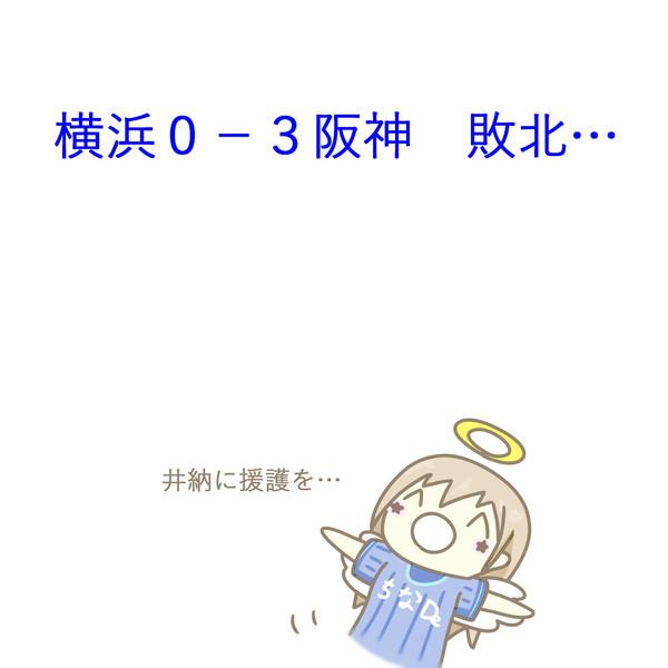 7月24日 阪神戦