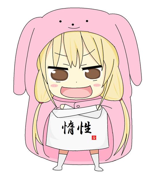 ア干ドル 双葉杏