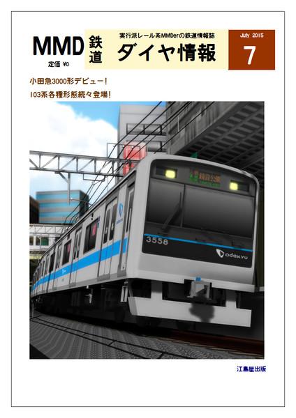 MMD鉄道ダイヤ情報[2015年7月号]