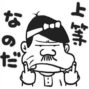 TPP反対の反対の賛成の反対な〜のだ! / UNAHIKO さんのイラスト ...