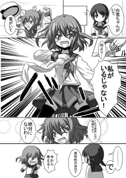 しれーかん電 3-8