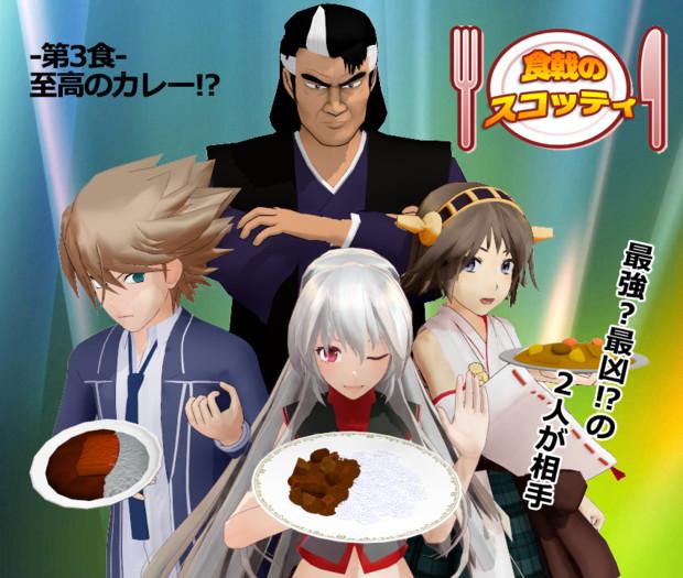 食戟のスコッティ -第3食- 至高のカレー!?