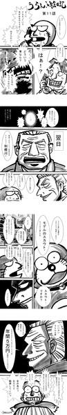 うらんふ絵日記 第11話