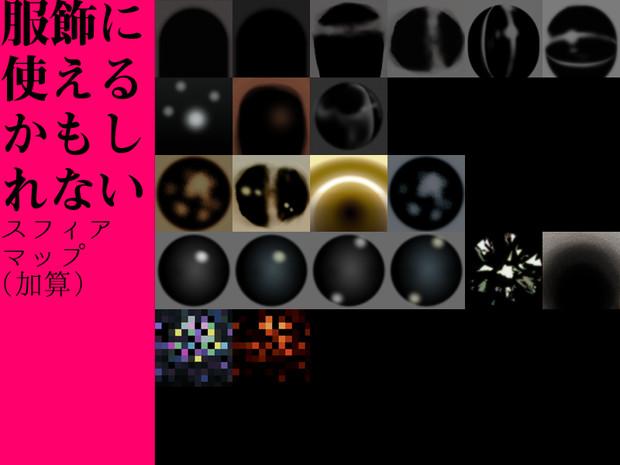 【MMD】服飾に使えるかもしれないスフィアマップ