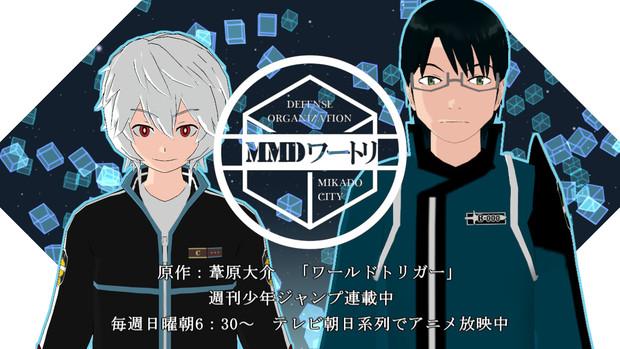 【MMDジャンル勧誘静画企画】MMDワートリ