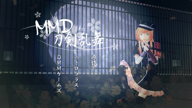 【MMDジャンル勧誘静画企画】MMD刀剣乱舞