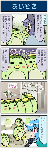 がんばれ小傘さん 1700