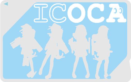 第六駆逐ICOCA隊
