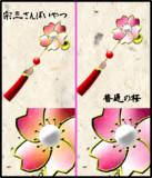 桜ピアス配布【宗三左文字イメージ】