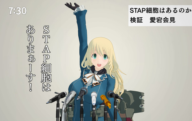 【MMD】STAP細胞はありまぁーす!(愛宕さんシミュレート)