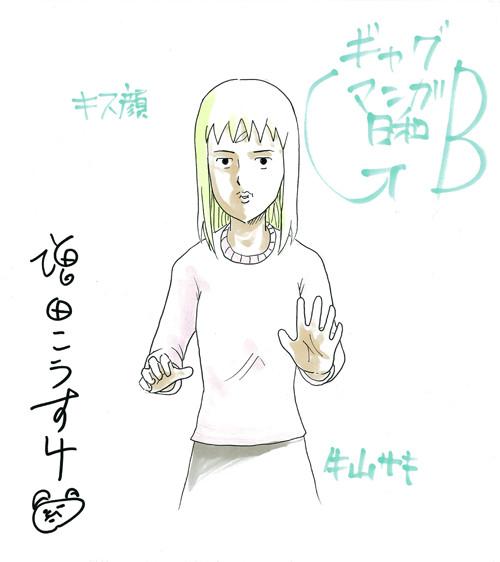 【キス顔公開】増田こうすけ劇場ギャグマンガ日和/牛山サキ
