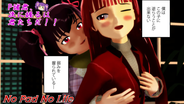 No Pad No Life【MMDジャンル勧誘静画企画】