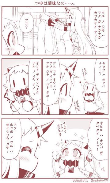 ほっぽちゃんの日常92