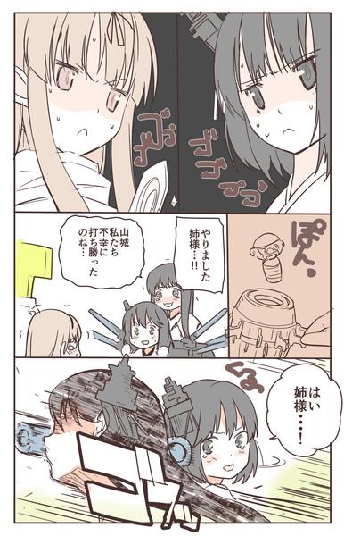 艦これ1P漫画 その12