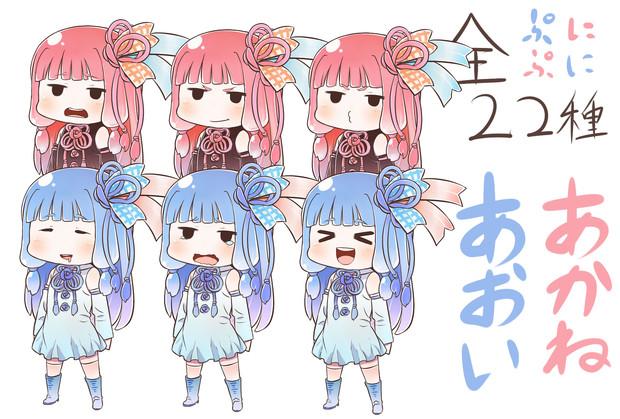 ぷにぷに琴葉姉妹 立ち絵素材(各22種)