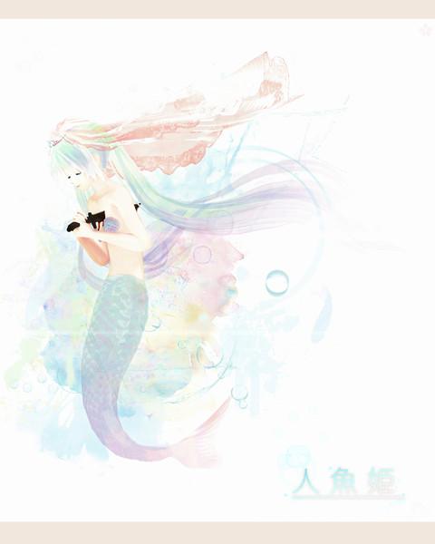 -人魚姫-