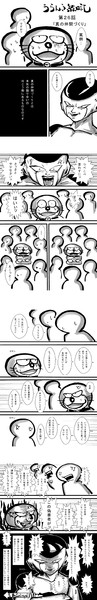 うらんふ絵日記 第26話 「真の仲間づくり」