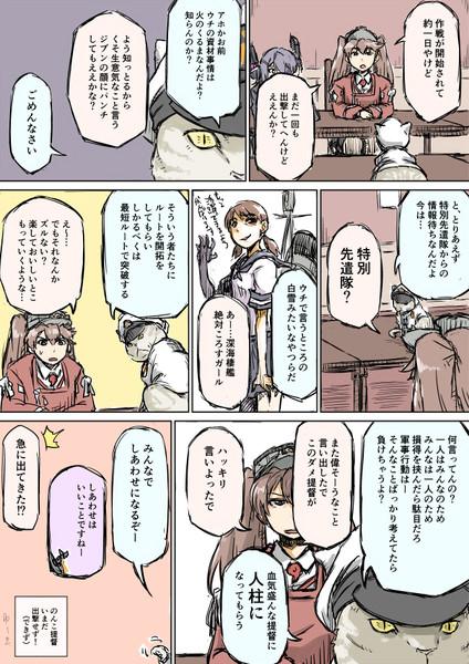 艦これ漫画『夏イベント2015②~カナリア~』