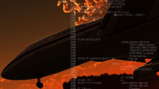 Japan Air 123 uncontrol…