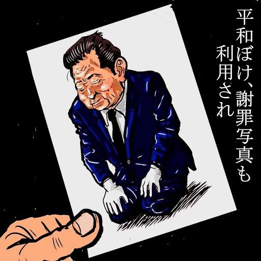 暴走する鳩山由紀夫元首相を止めてくれ