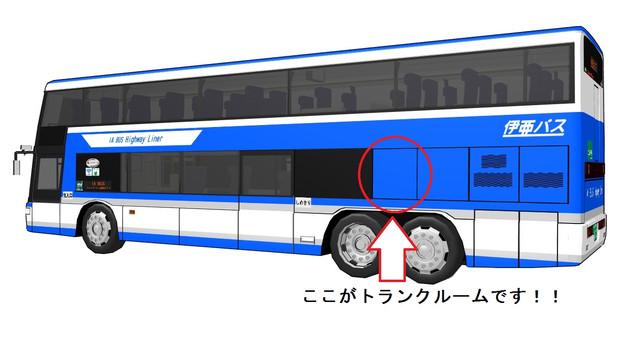 高速バスご利用の皆様へお願い