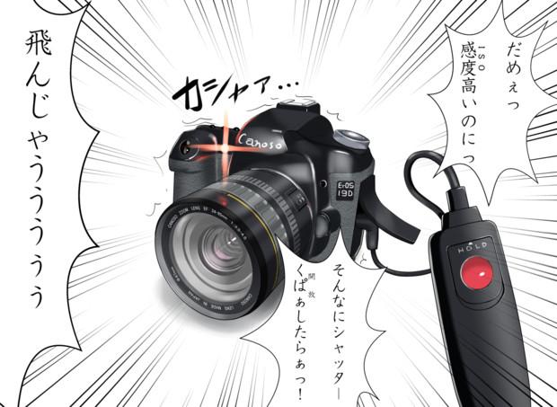 カメラ「飛んじゃうううううぅぅぅ!!!」